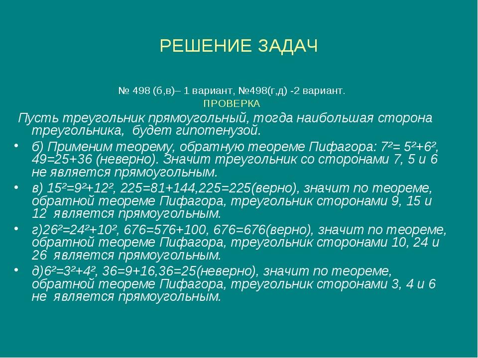 РЕШЕНИЕ ЗАДАЧ № 498 (б,в)– 1 вариант, №498(г,д) -2 вариант. ПРОВЕРКА Пусть тр...