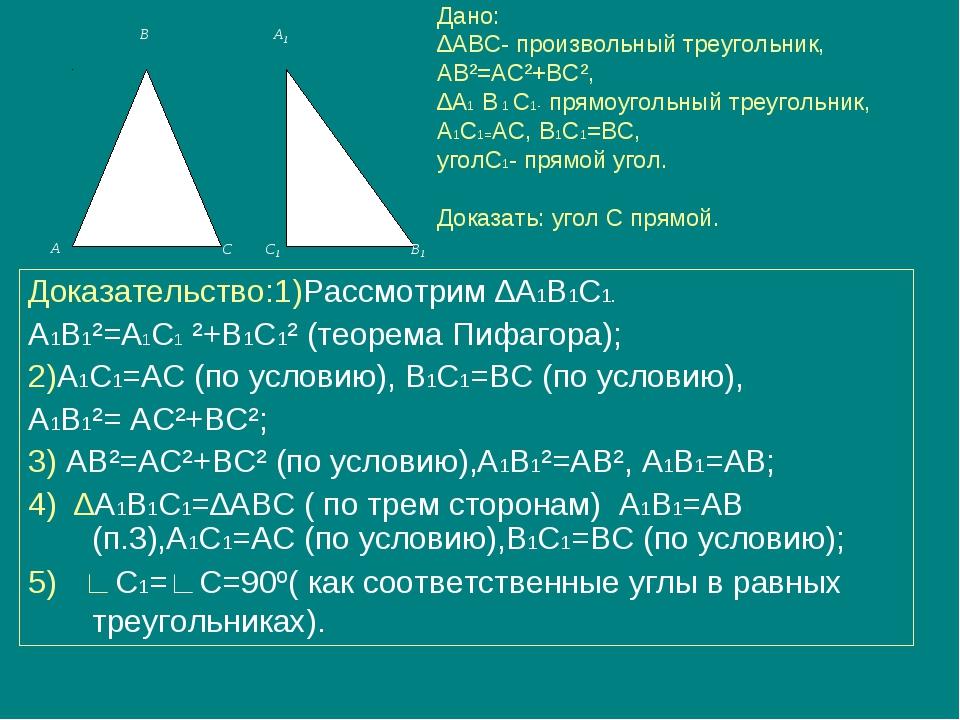 Дано: ∆АВС- произвольный треугольник, АВ²=АС²+ВС², ∆А1 В 1 С1- прямоугольный...
