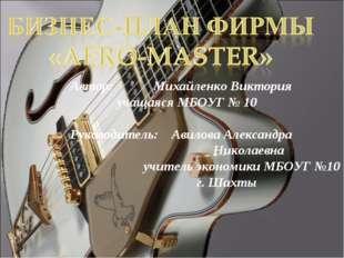 Автор: Михайленко Виктория учащаяся МБОУГ № 10 Руководитель: Авилова Александ