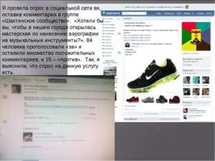 Я провела опрос в социальной сети вк, оставив комментарии в группе «Шахтинско