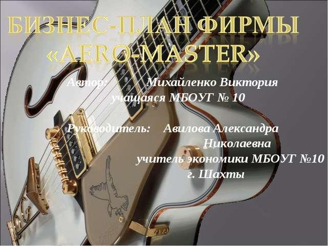 Автор: Михайленко Виктория учащаяся МБОУГ № 10 Руководитель: Авилова Александ...
