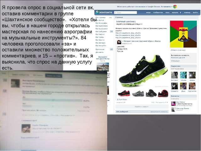 Я провела опрос в социальной сети вк, оставив комментарии в группе «Шахтинско...