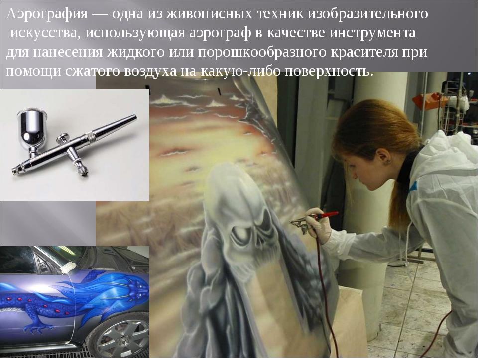 Аэрография— одна из живописных техник изобразительного искусства, использующ...