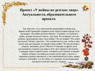 Проект «У войны не детское лицо» Актуальность образовательного проекта Как и