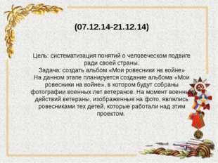 (07.12.14-21.12.14) Цель: систематизация понятий о человеческом подвиге ради