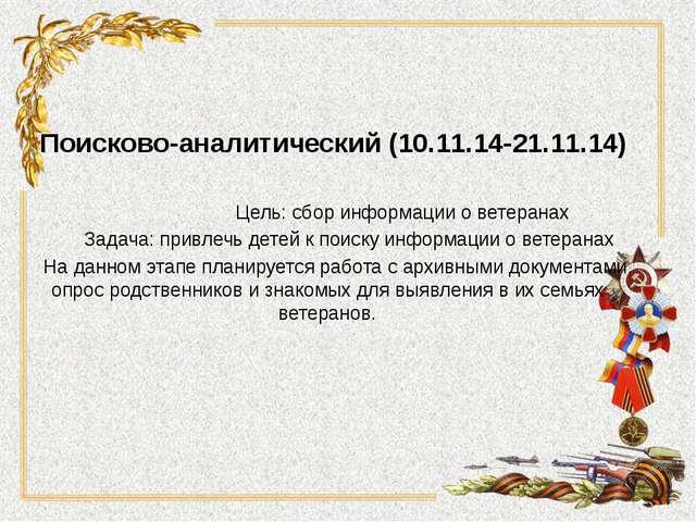Поисково-аналитический (10.11.14-21.11.14) Цель: сбор информации о ветеранах...