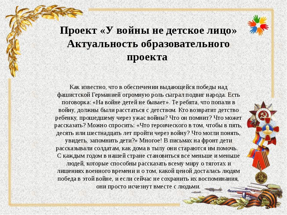 Проект «У войны не детское лицо» Актуальность образовательного проекта Как и...