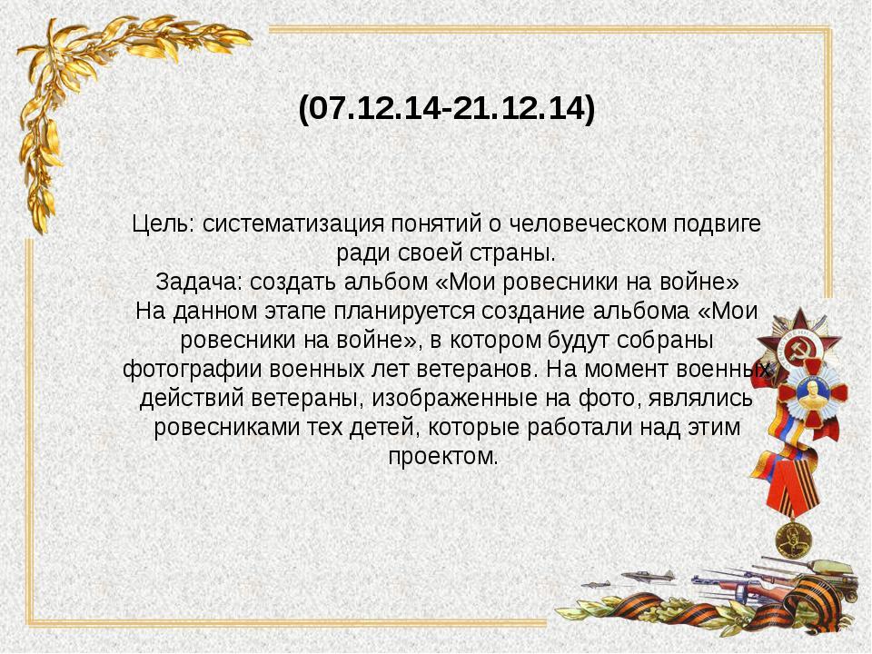 (07.12.14-21.12.14) Цель: систематизация понятий о человеческом подвиге ради...