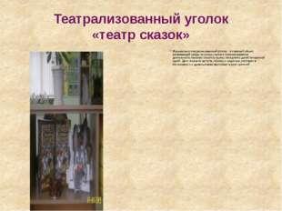 Театрализованный уголок «театр сказок» Музыкально-театрализованный уголок- э
