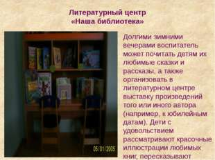 Литературный центр «Наша библиотека» Долгими зимними вечерами воспитатель мож