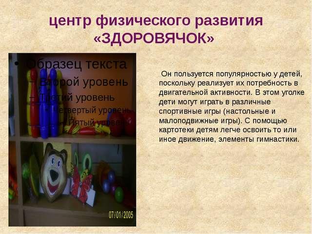 центр физического развития «ЗДОРОВЯЧОК» Он пользуется популярностью у детей,...