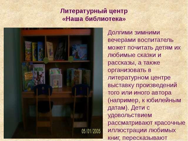 Литературный центр «Наша библиотека» Долгими зимними вечерами воспитатель мож...