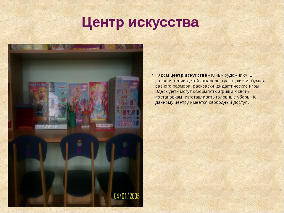 Центр искусства Рядом центр искусства«Юный художник». В распоряжении детей а...