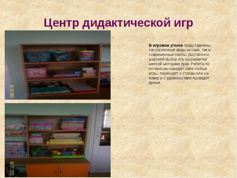 Центр дидактической игр В игровом уголкепредставлены, как различные виды моз...
