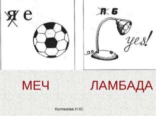 МЕЧ ЛАМБАДА Колпакова Н.Ю.