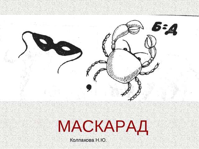МАСКАРАД Колпакова Н.Ю.