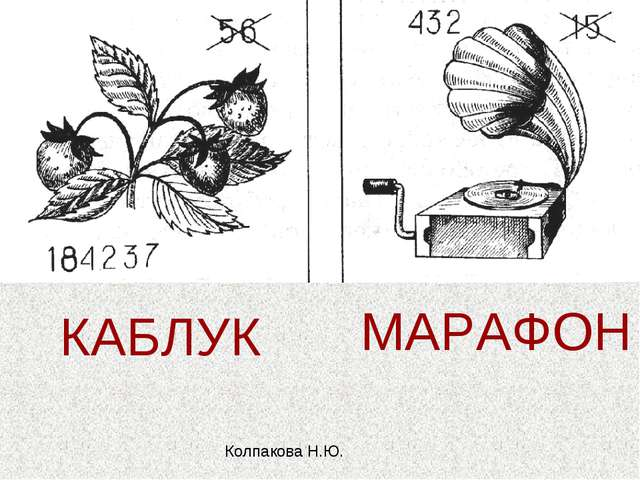 КАБЛУК МАРАФОН Колпакова Н.Ю.