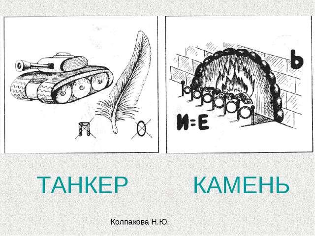 ТАНКЕР КАМЕНЬ Колпакова Н.Ю.