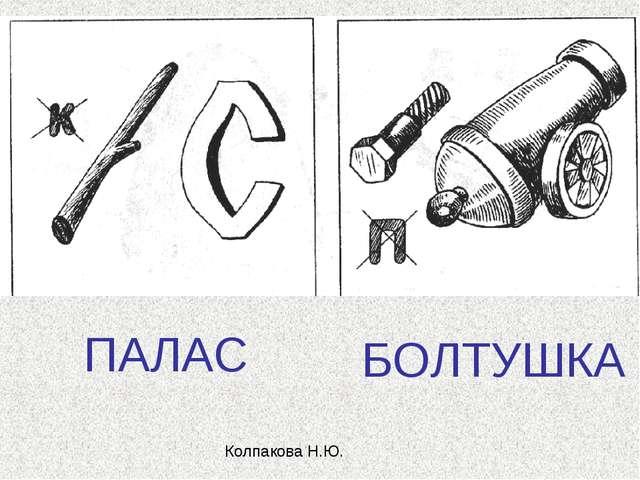 ПАЛАС БОЛТУШКА Колпакова Н.Ю.