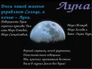 Днем нашей жизнью управляет Солнце, а ночью – Луна. Верный спутник, ночей укр