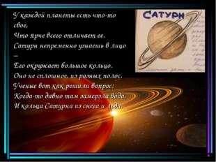 У каждой планеты есть что-то свое, Что ярче всего отличает ее. Сатурн непреме