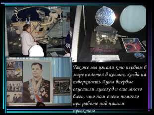 Так же мы узнали кто первым в мире полетел в космос, когда на поверхность Лун