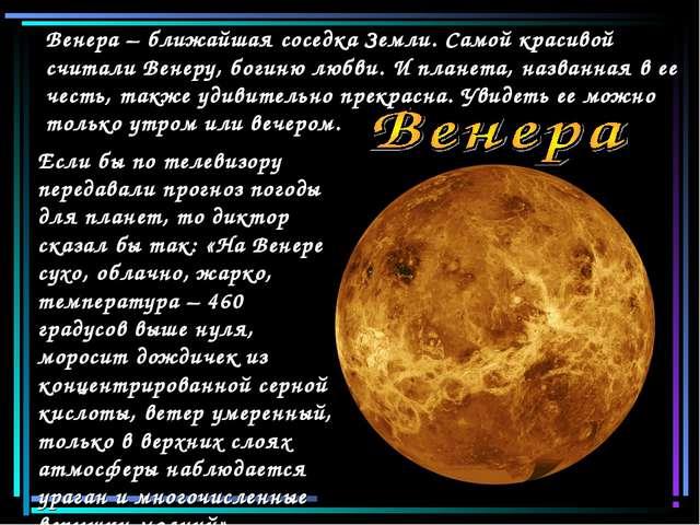 Венера – ближайшая соседка Земли. Самой красивой считали Венеру, богиню любви...