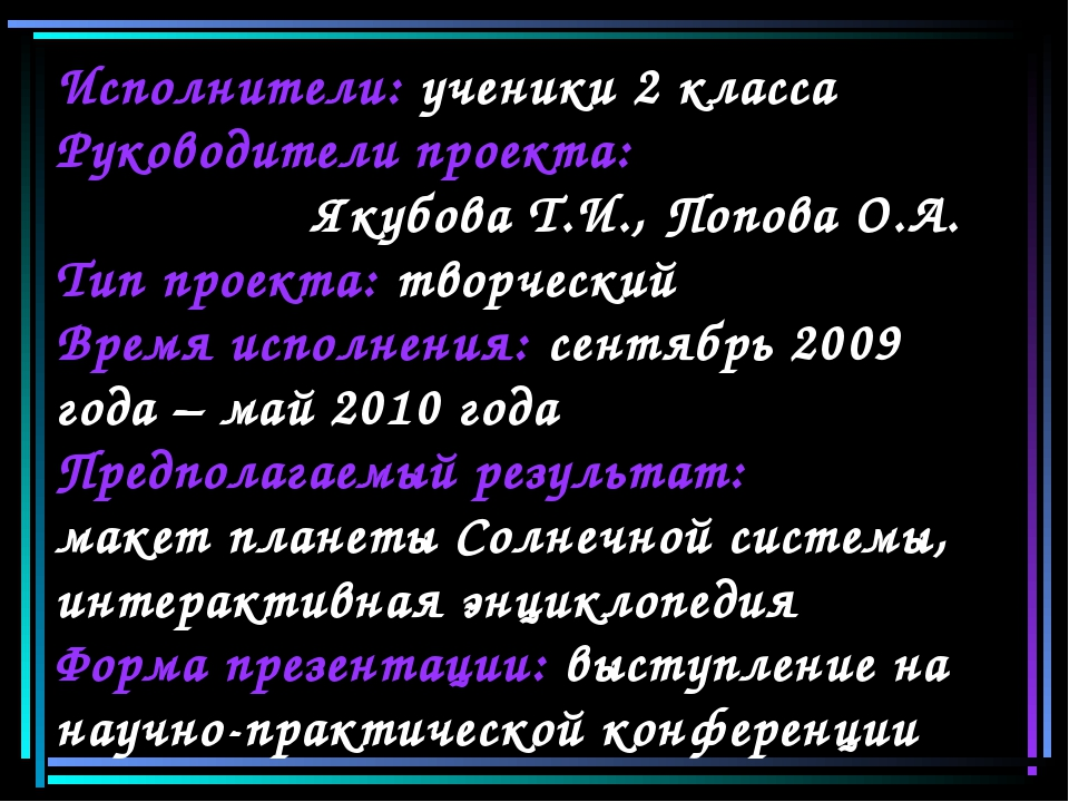 Исполнители: ученики 2 класса Руководители проекта: Якубова Т.И., Попова О.А....