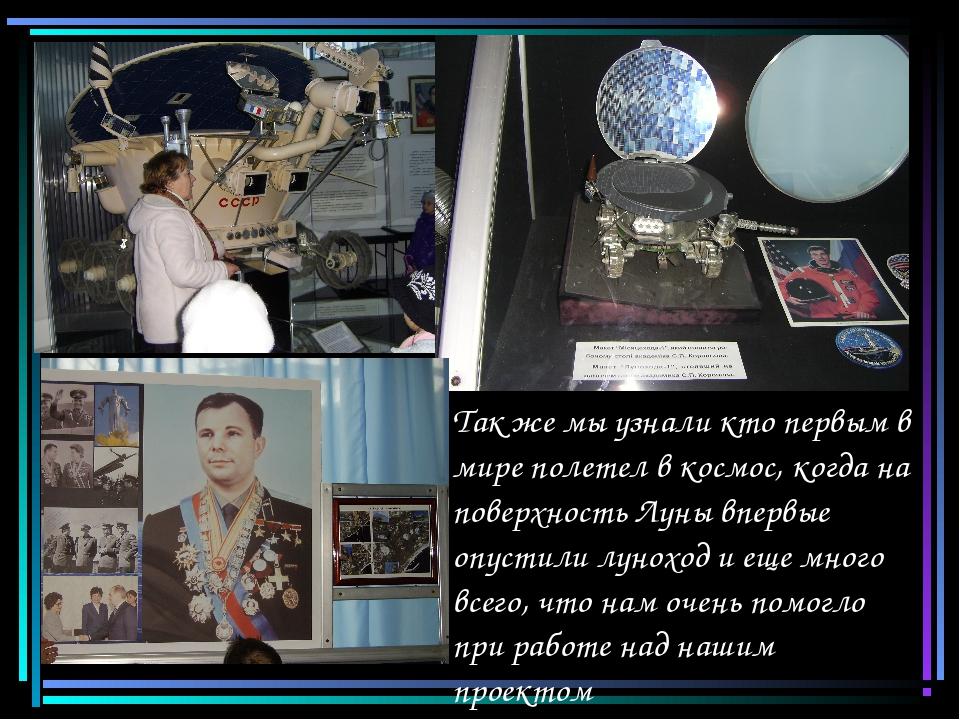 Так же мы узнали кто первым в мире полетел в космос, когда на поверхность Лун...