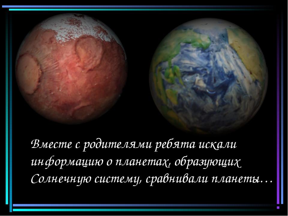 Вместе с родителями ребята искали информацию о планетах, образующих Солнечную...