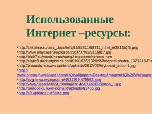 Использованные Интернет –ресурсы: http://shkolnie.ru/pars_docs/refs/59/58311/