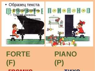 FORTE (F) громко PIANO (P) тихо