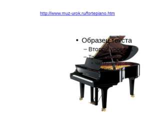 http://www.muz-urok.ru/fortepiano.htm