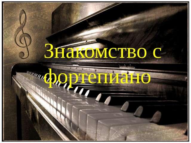 Знакомство с фортепиано