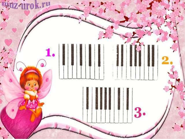 знакомство с фортепиано урок