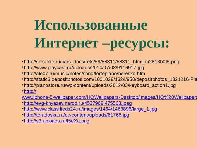 Использованные Интернет –ресурсы: http://shkolnie.ru/pars_docs/refs/59/58311/...