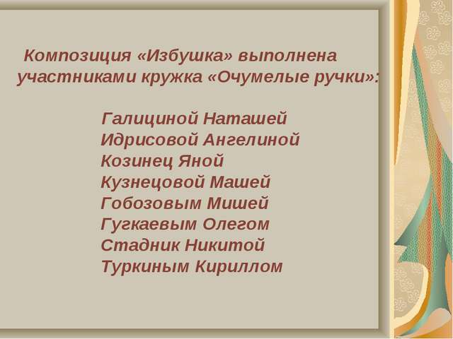 Композиция «Избушка» выполнена участниками кружка «Очумелые ручки»: Галицино...