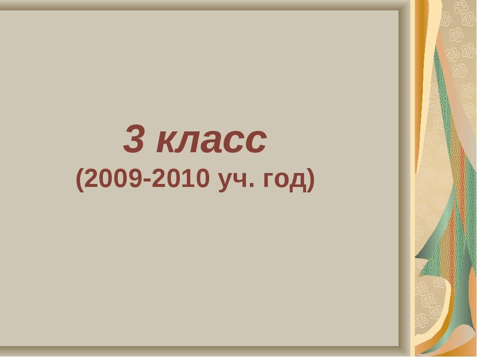 3 класс (2009-2010 уч. год)