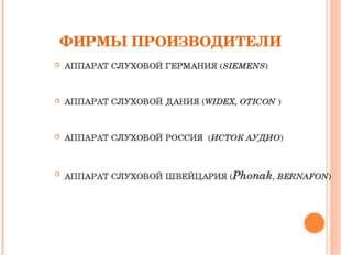 ФИРМЫ ПРОИЗВОДИТЕЛИ АППАРАТ СЛУХОВОЙ ГЕРМАНИЯ (SIEMENS) АППАРАТ СЛУХОВОЙ ДАНИ
