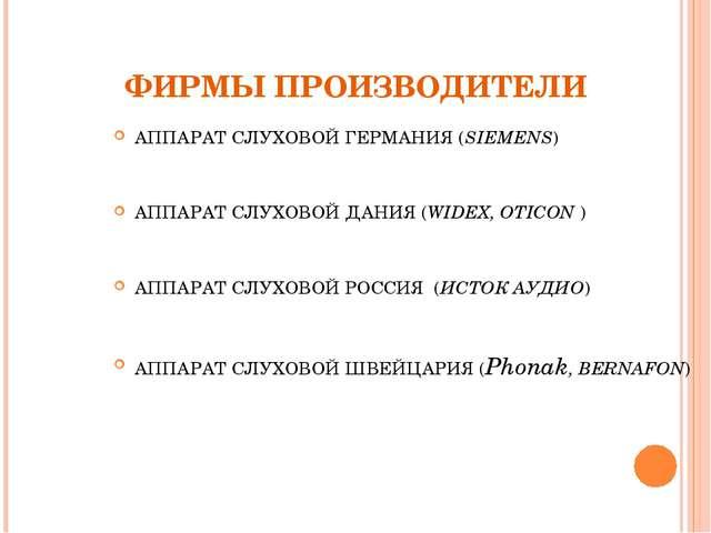ФИРМЫ ПРОИЗВОДИТЕЛИ АППАРАТ СЛУХОВОЙ ГЕРМАНИЯ (SIEMENS) АППАРАТ СЛУХОВОЙ ДАНИ...