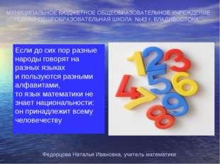 Если до сих пор разные народы говорят на разных языках и пользуются разными а