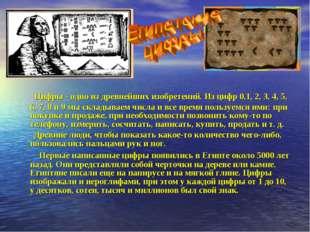 Цифры - одно из древнейших изобретений. Из цифр 0,1, 2, 3, 4, 5, 6, 7, 8 и 9