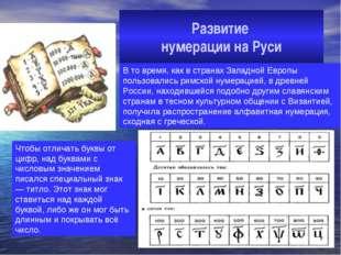 Развитие нумерации на Руси В то время, как в странах Западной Европы пользова