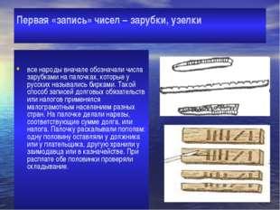 Первая «запись» чисел – зарубки, узелки все народы вначале обозначали числа з
