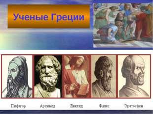 Ученые Греции
