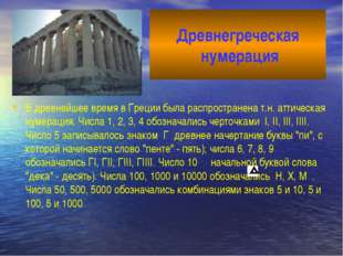 Древнегреческая нумерация В древнейшее время в Греции была распространена т.н