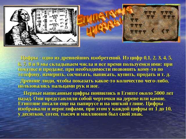 Цифры - одно из древнейших изобретений. Из цифр 0,1, 2, 3, 4, 5, 6, 7, 8 и 9...