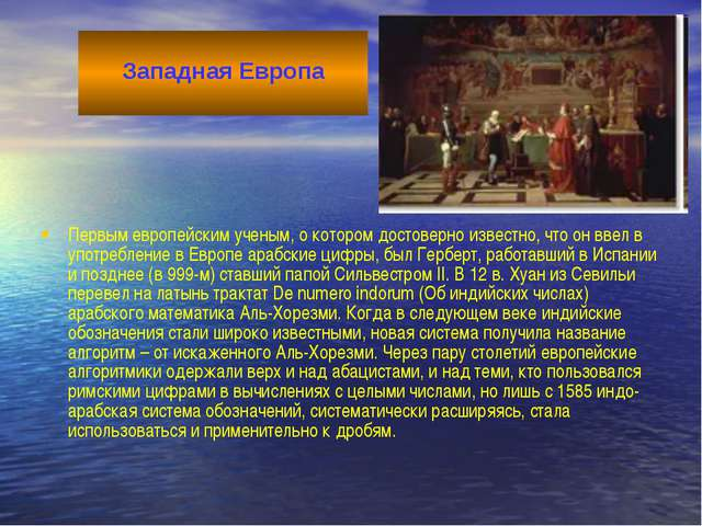Первым европейским ученым, о котором достоверно известно, что он ввел в употр...