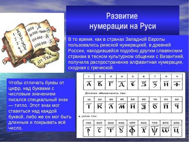 Развитие нумерации на Руси В то время, как в странах Западной Европы пользова...