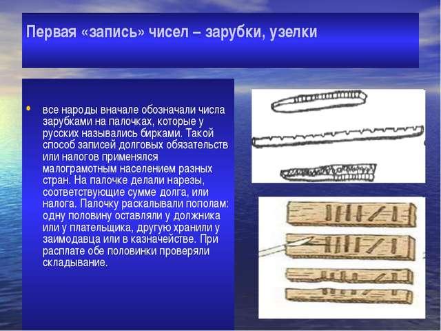 Первая «запись» чисел – зарубки, узелки все народы вначале обозначали числа з...